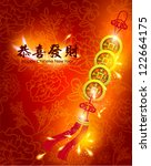 happy chinese new year vector... | Shutterstock .eps vector #122664175