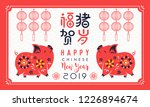 2019 happy chinese new year of... | Shutterstock .eps vector #1226894674