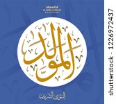 mawlid al nabi al sharif arabic ... | Shutterstock .eps vector #1226972437