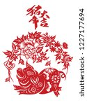 chinese new year 2019  center... | Shutterstock .eps vector #1227177694