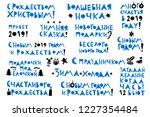 set of vector cyrillic winter ... | Shutterstock .eps vector #1227354484