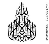 arabic calligraphy in a... | Shutterstock .eps vector #1227391744