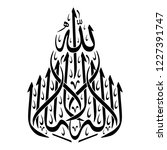 arabic calligraphy in a... | Shutterstock .eps vector #1227391747