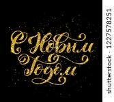 russian text merry christmas.... | Shutterstock .eps vector #1227578251