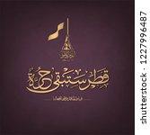 arabic calligraphy  qatar is... | Shutterstock .eps vector #1227996487