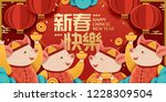 lunar year design with happy... | Shutterstock . vector #1228309504