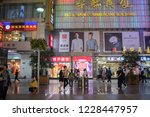 shanghai  china  september 26 ... | Shutterstock . vector #1228447957