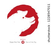2019 chinese lunar new year of... | Shutterstock . vector #1228547011
