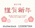 2019 new year s card  plum... | Shutterstock .eps vector #1228587304