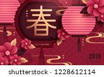 elegant hanging lantern and... | Shutterstock .eps vector #1228612114