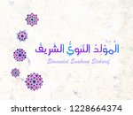 arabic and islamic calligraphy... | Shutterstock .eps vector #1228664374