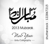 urdu calligraphy of naya saal... | Shutterstock .eps vector #122867215