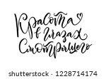 phrase in russian language  ... | Shutterstock .eps vector #1228714174