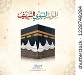 celebration of mawlid al nabi   ... | Shutterstock .eps vector #1228748284