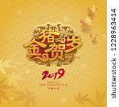 chinese new year greetings....   Shutterstock .eps vector #1228963414