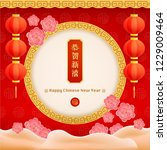 chinese new year lantern vector ... | Shutterstock .eps vector #1229009464