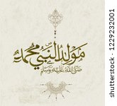 birthday of the prophet...   Shutterstock .eps vector #1229232001