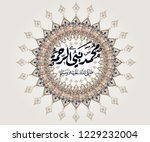 birthday of the prophet... | Shutterstock .eps vector #1229232004