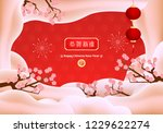 chinese new year vector design  ...   Shutterstock .eps vector #1229622274