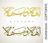 ahlan wa sahlan arabic... | Shutterstock .eps vector #1229718541