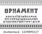 alphabet christmas design. word ... | Shutterstock .eps vector #1229890117
