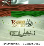 the sultanate of oman happy...   Shutterstock .eps vector #1230056467