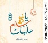 ya nabi salam alayka translate... | Shutterstock .eps vector #1230237694