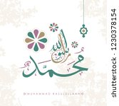 mawlid al nabi al rasul allah... | Shutterstock .eps vector #1230378154