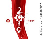 2019 year of the pig new year...   Shutterstock .eps vector #1230483367