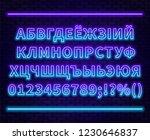 neon cyrillic alphabet with... | Shutterstock .eps vector #1230646837