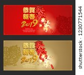 chinese new year greetings... | Shutterstock .eps vector #1230771544