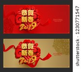 chinese new year greetings... | Shutterstock .eps vector #1230771547
