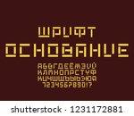 base font. cyrillic vector...   Shutterstock .eps vector #1231172881