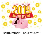 happy pig new year 2019... | Shutterstock .eps vector #1231290094