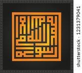 islamic square kufi calligraphy ... | Shutterstock .eps vector #1231379041