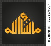 islamic square kufi calligraphy ... | Shutterstock .eps vector #1231379077