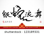 snake calligraphy  chinese new... | Shutterstock . vector #123189331