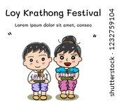 loy krathong festival in... | Shutterstock .eps vector #1232759104