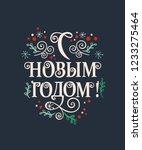 happy new year    russian... | Shutterstock .eps vector #1233275464