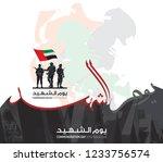 vector illustration uae.... | Shutterstock .eps vector #1233756574
