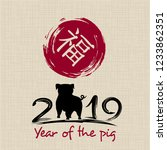 chinese new year 2019. greeting ... | Shutterstock .eps vector #1233862351
