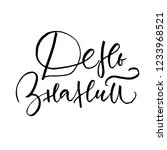 russian vector calligraphy 'day ... | Shutterstock .eps vector #1233968521