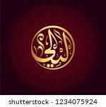 vector arabic islamic... | Shutterstock .eps vector #1234075924