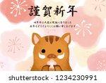 2019 new year's card design... | Shutterstock .eps vector #1234230991