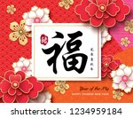 chinese new year 2019 greeting... | Shutterstock .eps vector #1234959184