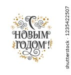 happy new year    russian...   Shutterstock .eps vector #1235422507