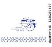 arafa day  arabic calligraphy... | Shutterstock .eps vector #1236291634