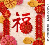happy chinese new year retro... | Shutterstock .eps vector #1236704974