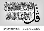 surah an naas  the mankind  the ... | Shutterstock .eps vector #1237128307