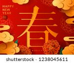 lunar year poster design with... | Shutterstock .eps vector #1238045611